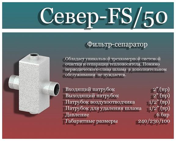 фс 50